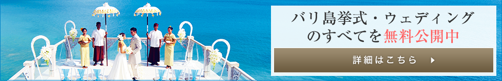 バリ島挙式・ウェディングのすべてを無料公開中