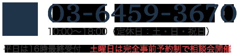 03-6459-3670